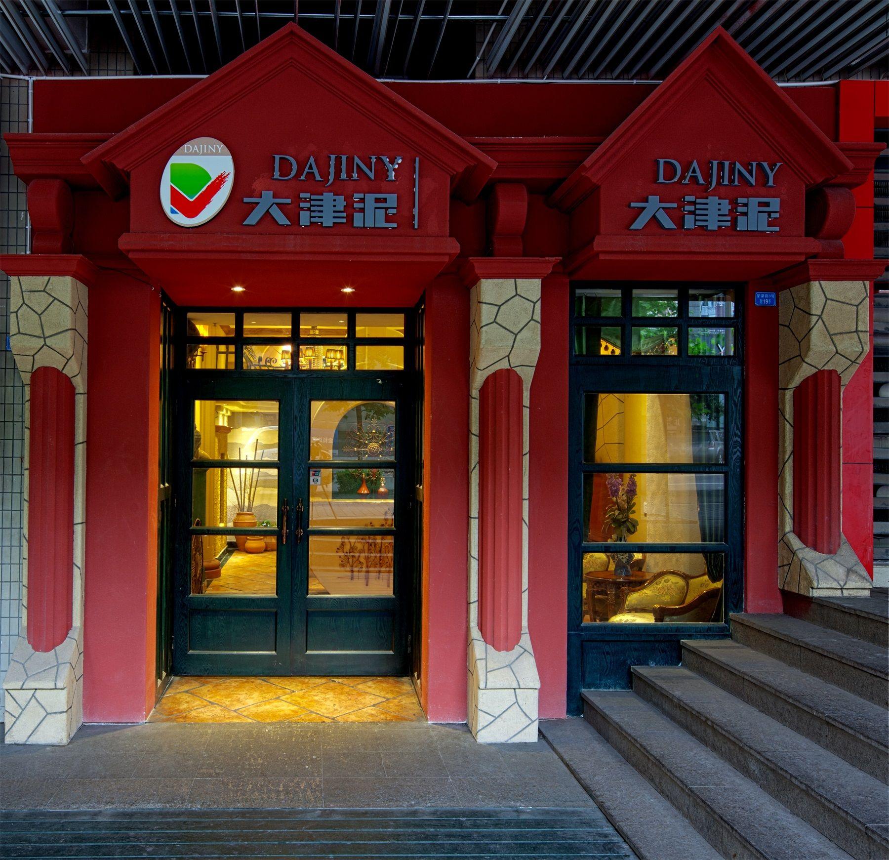 北京大津硅藻泥专卖店设计说明
